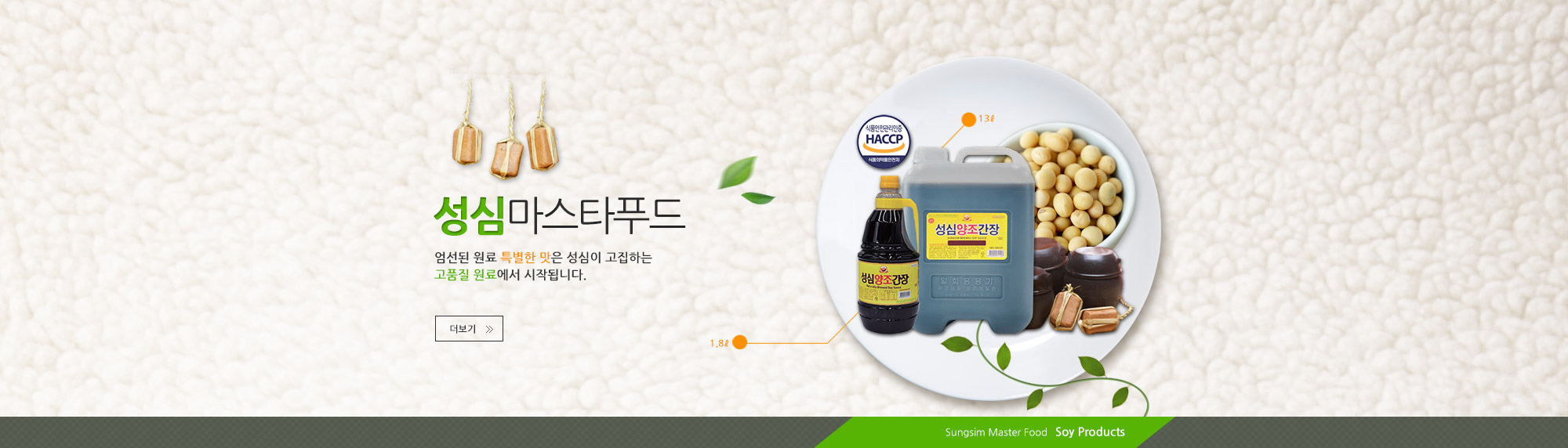 Sungsim Master Food - Soy Products