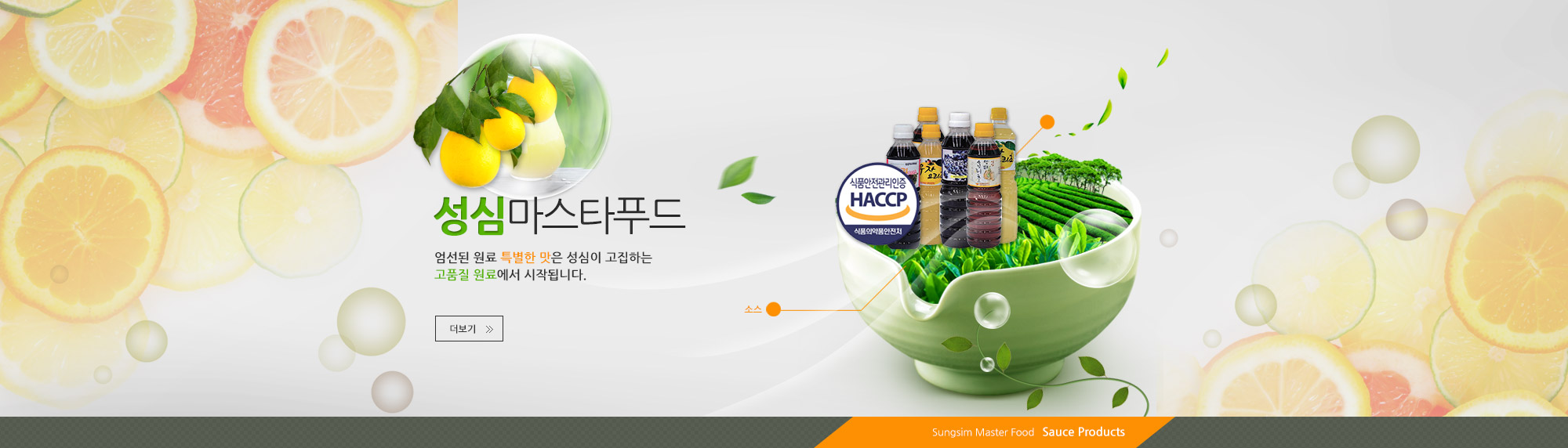 Sungsim Master Food - Sauce Products